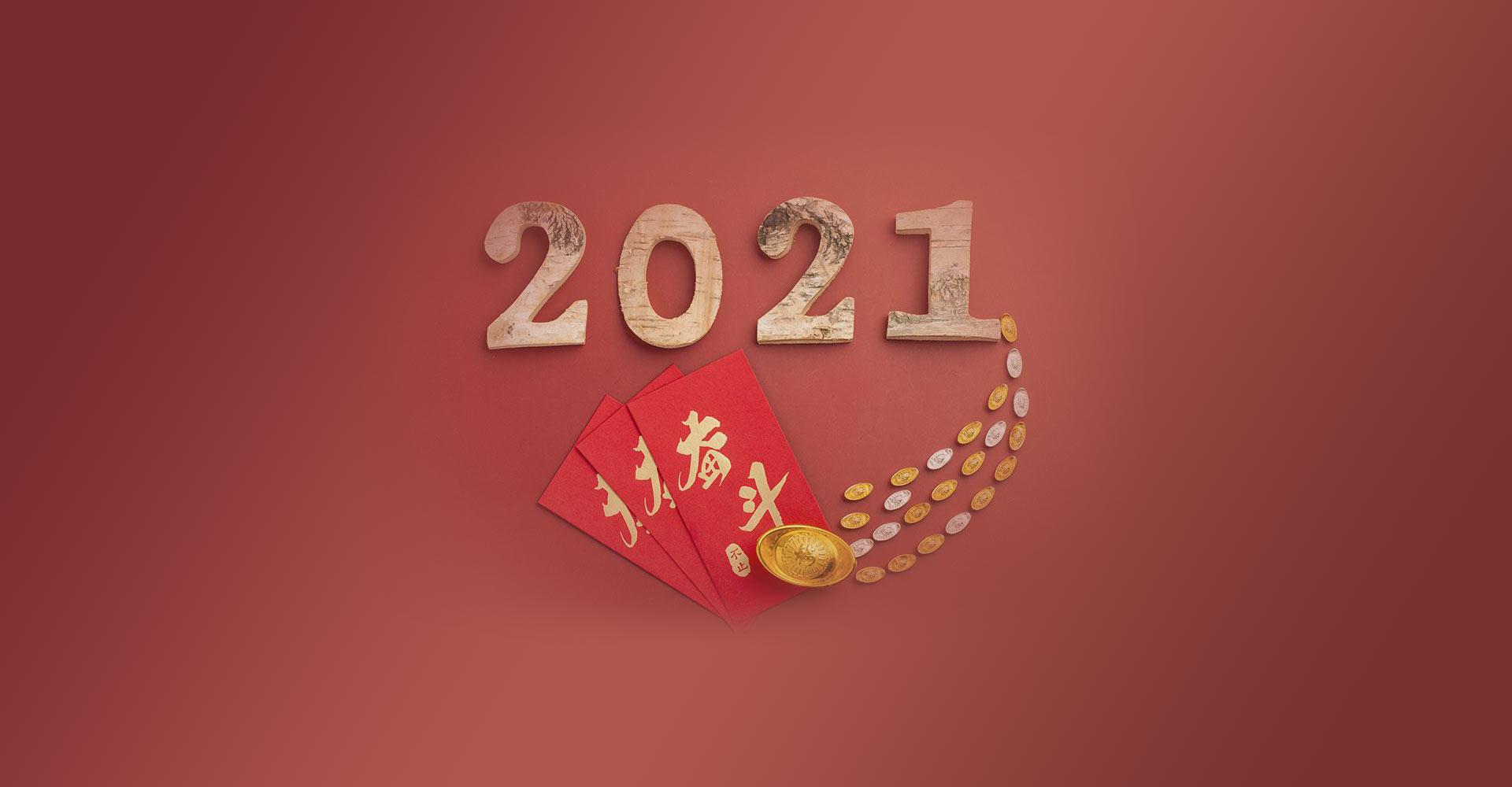 奥艺科技春节假期安排